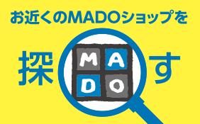 MADOショップを探す