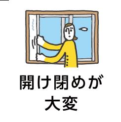窓の開け閉めが大変
