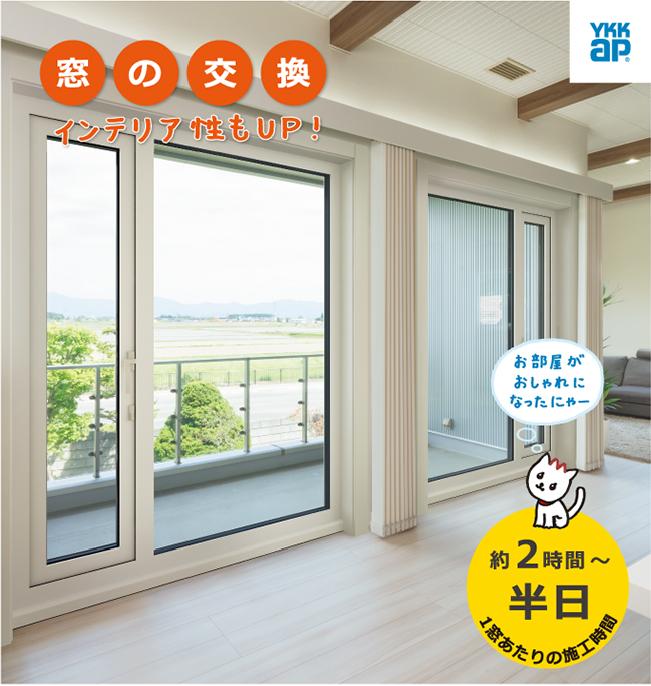 窓の交換 インテリア性もUP! 1窓あたりの施工時間:約2時間〜半日