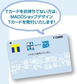 Tカードをお持ちでない方は、MADOショップデザインTカードを発行いたします!