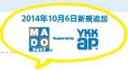 2014年10月6日新規追加 MADOショップ×YKK AP